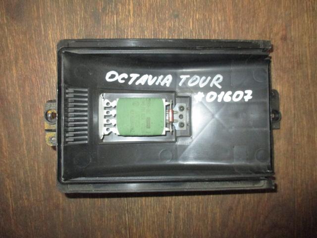 Резистор отопителя с кондиционером Skoda Octavia A4 2000-2011